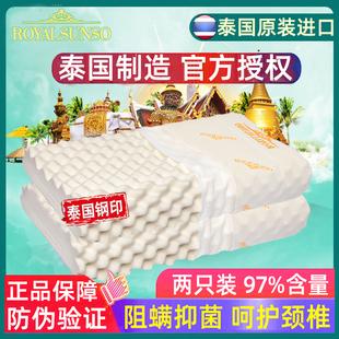 泰国皇家一对双人乳胶枕头天然橡胶原装进口枕芯儿童修复护颈椎枕