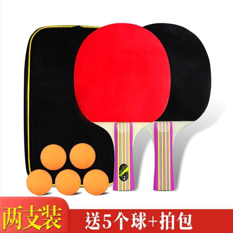 2只装正品乒乓球拍双拍成品对拍初学者套装儿童学生拍ppq