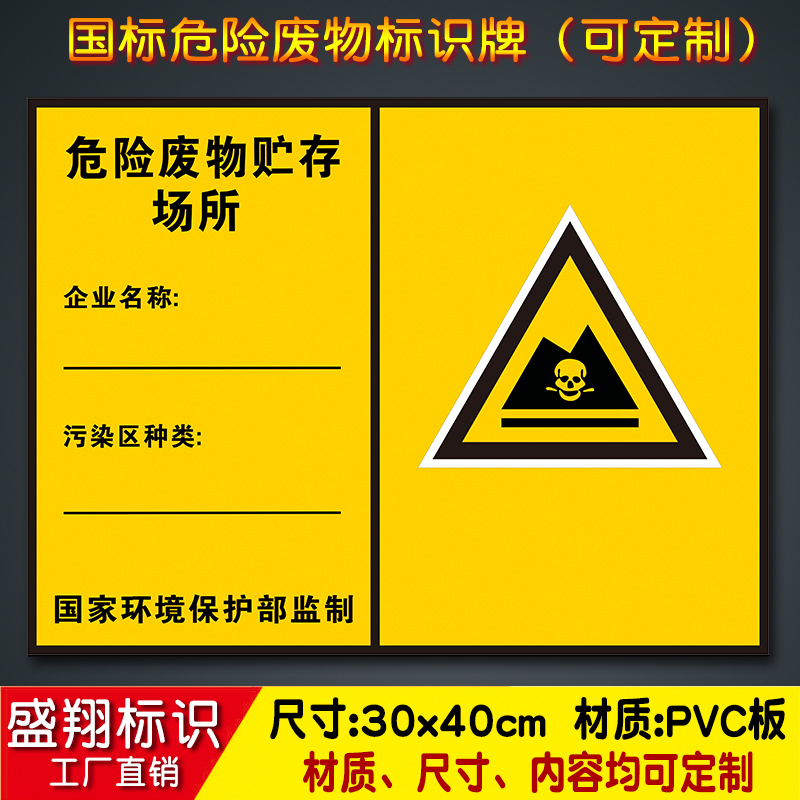 Safety signs and signs of hazardous waste storage sites PVC warning signs and warning signs PVC customization