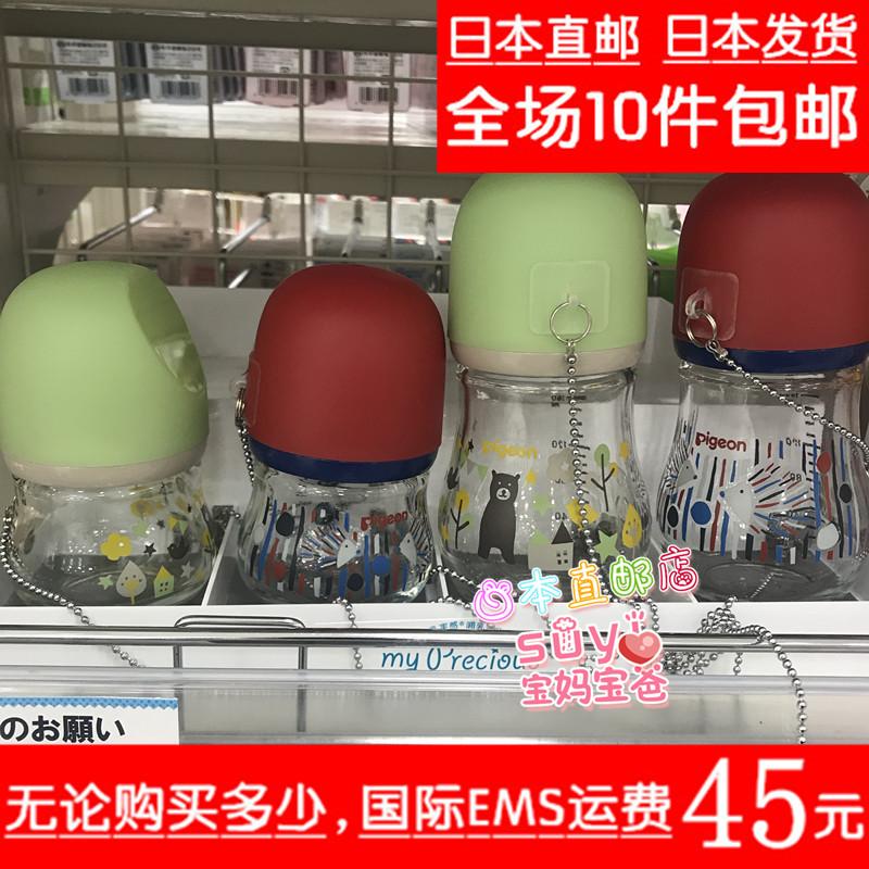 日本直邮代购限量版贝亲玻璃奶瓶(用1元券)