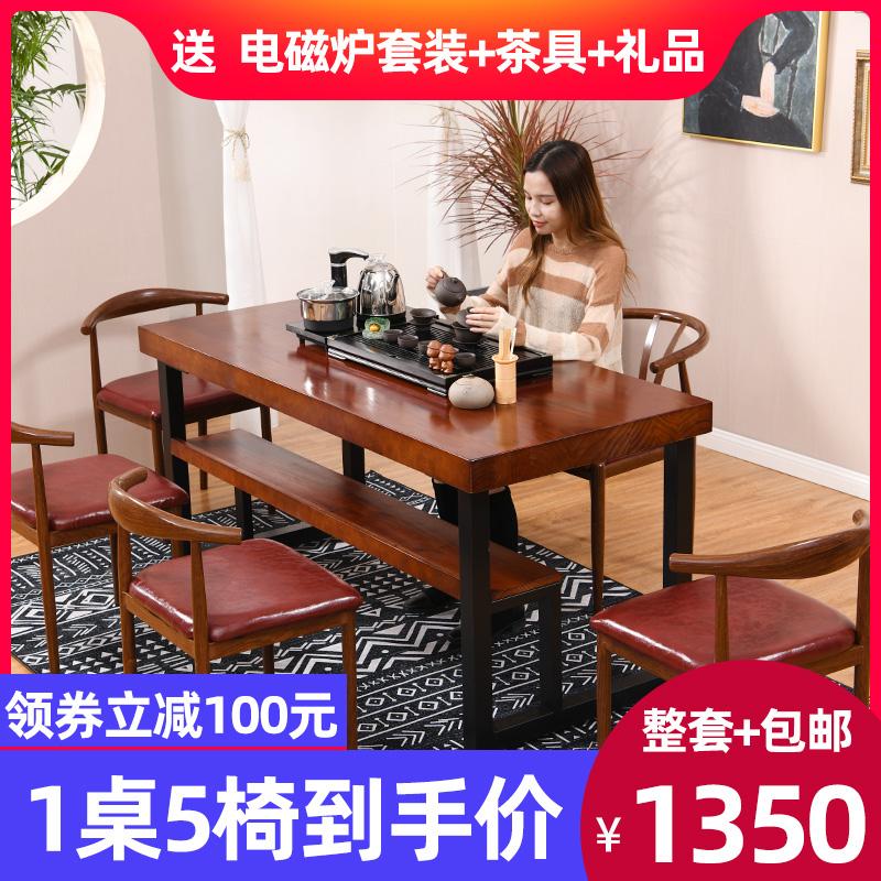 新中式茶桌椅组合简约现代大板实木家用功夫茶几禅意小茶台办公室