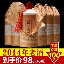 53度高梁自酿纯粮食原浆老酒白酒整箱特价酒厂一号贵州酱香型白酒