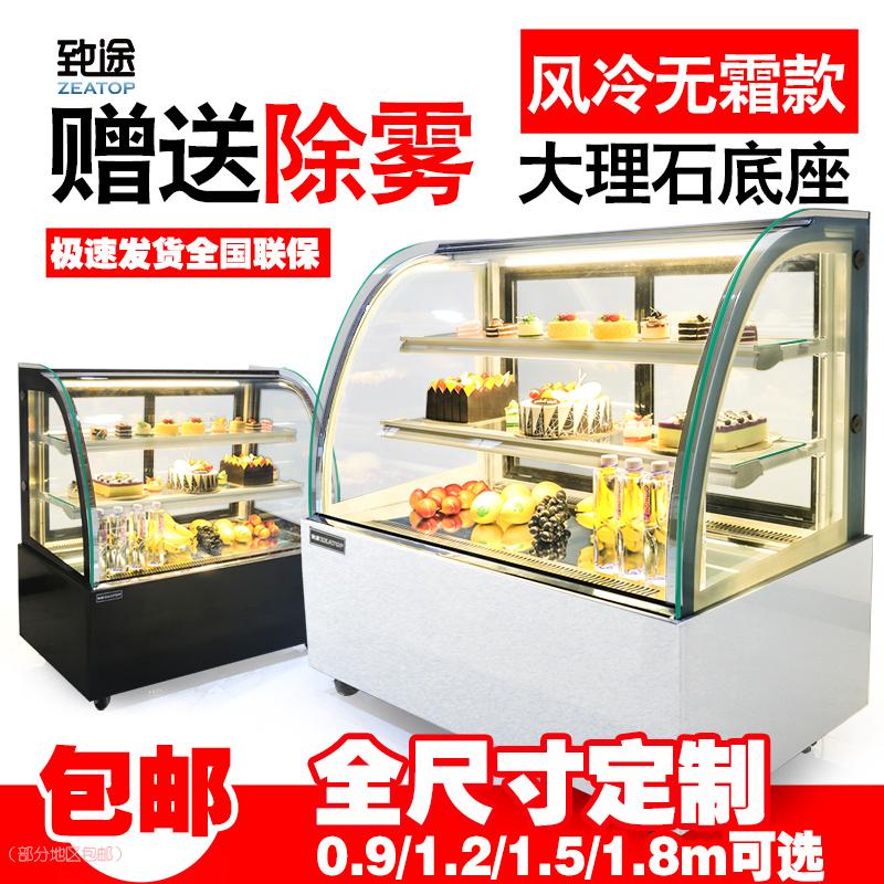 Причина способ торт кабинет холодный тибет кабинет с воздушным охлаждением небольшой рабочий стол шоу кабинет до открыто фрукты спелый еда сохранение кабинет бизнес