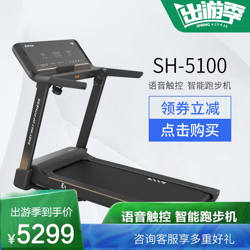 舒华E9跑步机家用款小型电动室内折叠式超静音健身房专用5100