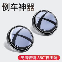 小圆镜360度盲区高清后视镜