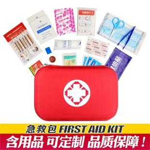 急救包家庭應急物資野户外便攜車載醫護用品療救援防疫災生存藥包