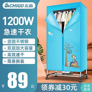 志高烘干机家用小型风干机烘衣机速干衣服烘干机衣柜架省电大容量