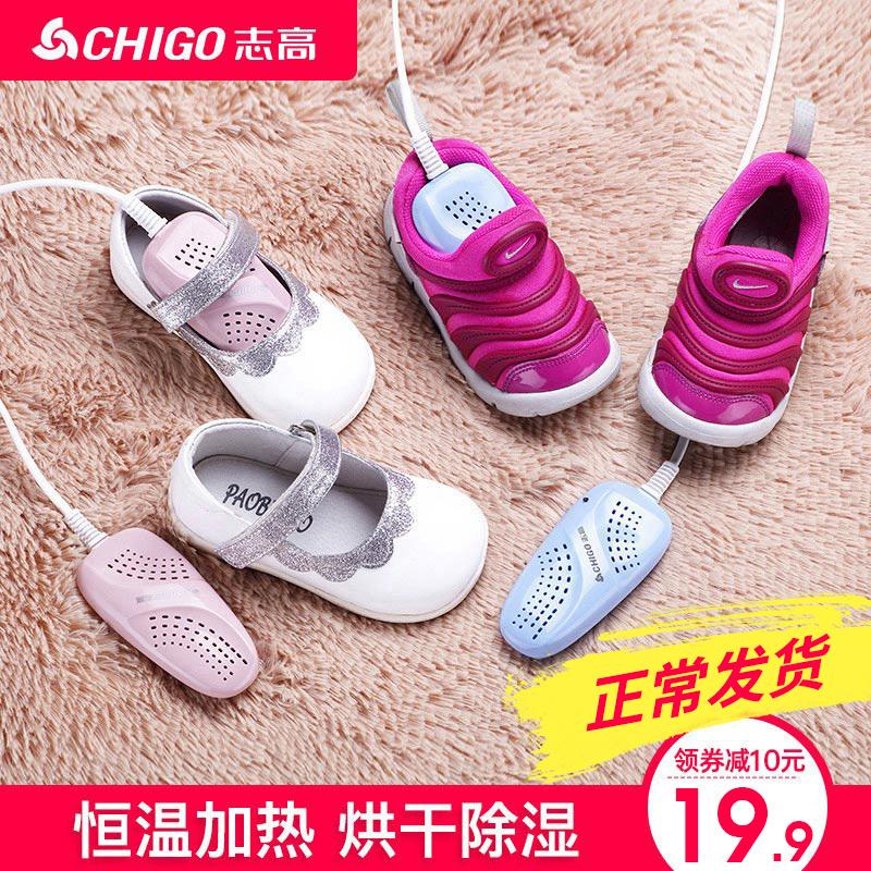 志高儿童款烘鞋器干鞋家用宝宝除臭杀菌小孩小号鞋子机暖烤鞋神器