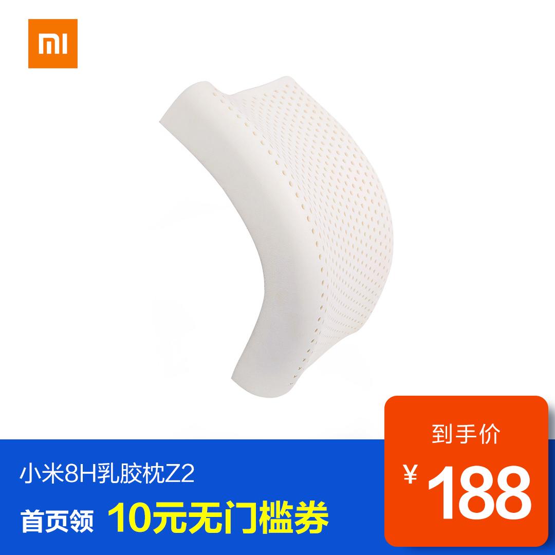 154.00元包邮小米乳胶枕Z2泰国乳胶保护颈椎高低曲线成人学生保健枕