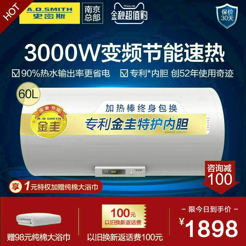 A.O.Smith/史密斯 F060家用电热水器60l升ao80官方正品节能速热