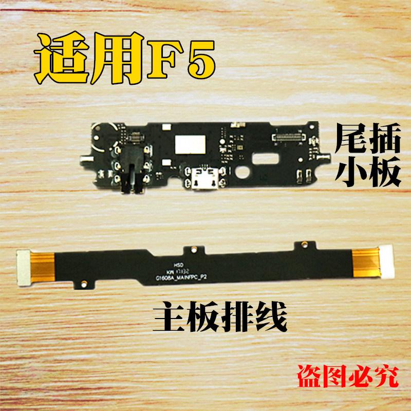适用于金立F5 尾插小板送话器总成小板金立F5充电接口USB主板排线