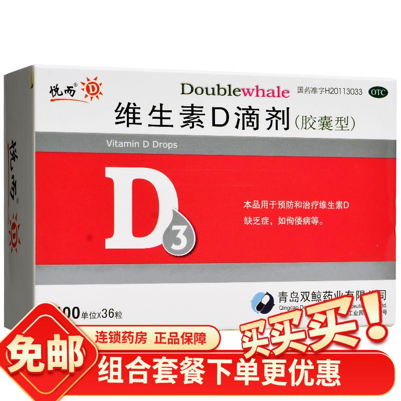 包邮】悦而维生素D3滴剂胶囊型36粒/盒成人儿童维生素d缺乏症