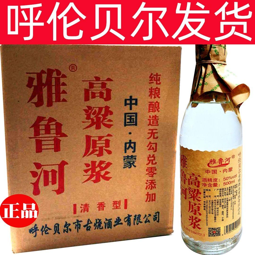 (用1元券)雅鲁河高粱42度整箱包邮纯原浆酒