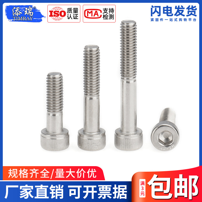 304不锈钢半牙内六角杯头圆柱头螺丝钉M4M5M6-螺纹钢(添瑞旗舰店仅售1.6元)