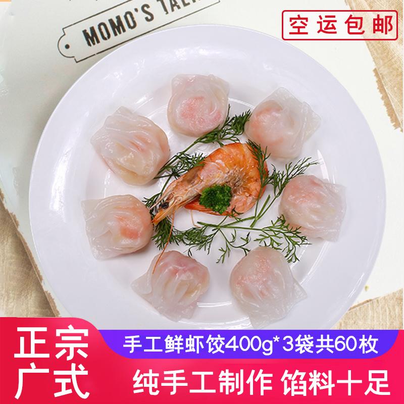 网红广式点心港式虾饺皇广东虾饺大号水晶虾饺400g/袋20只/袋早茶