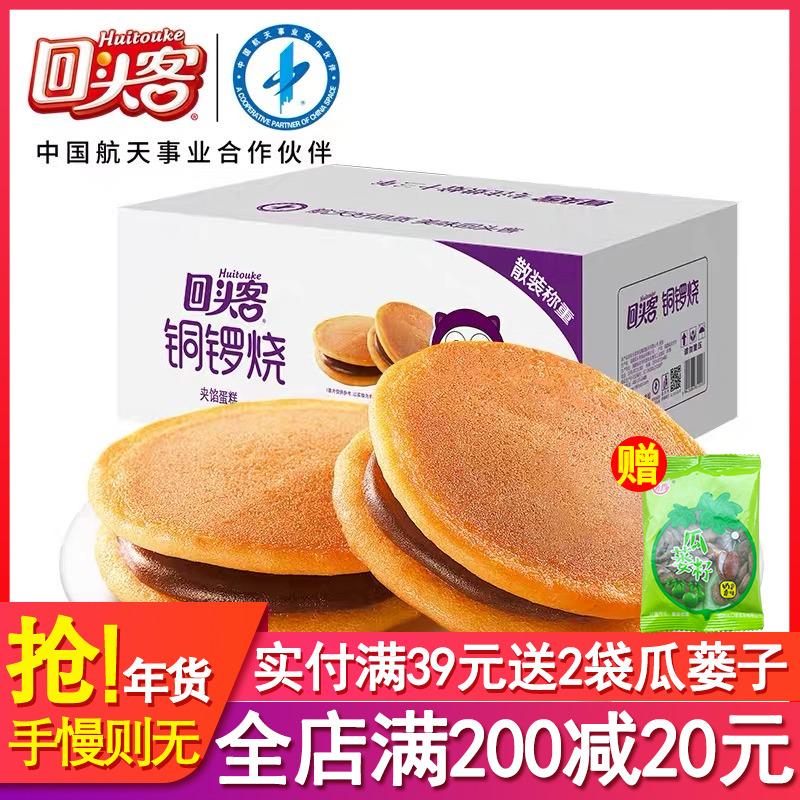 铜锣烧回头客2500g蛋糕5斤散装小面包整箱儿童每日营养早餐小袋