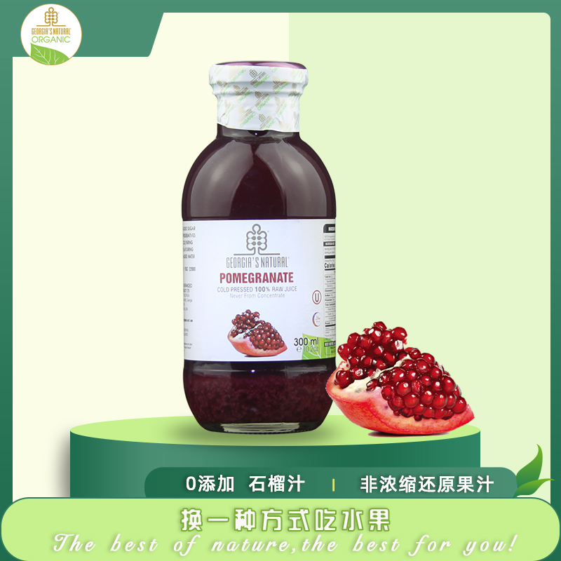 New product: NFC pomegranate juice imported from Georgia