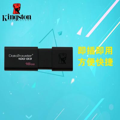 金士顿优盘高速USB3点0 DT100 G3 16g商务办公U盘促销包邮