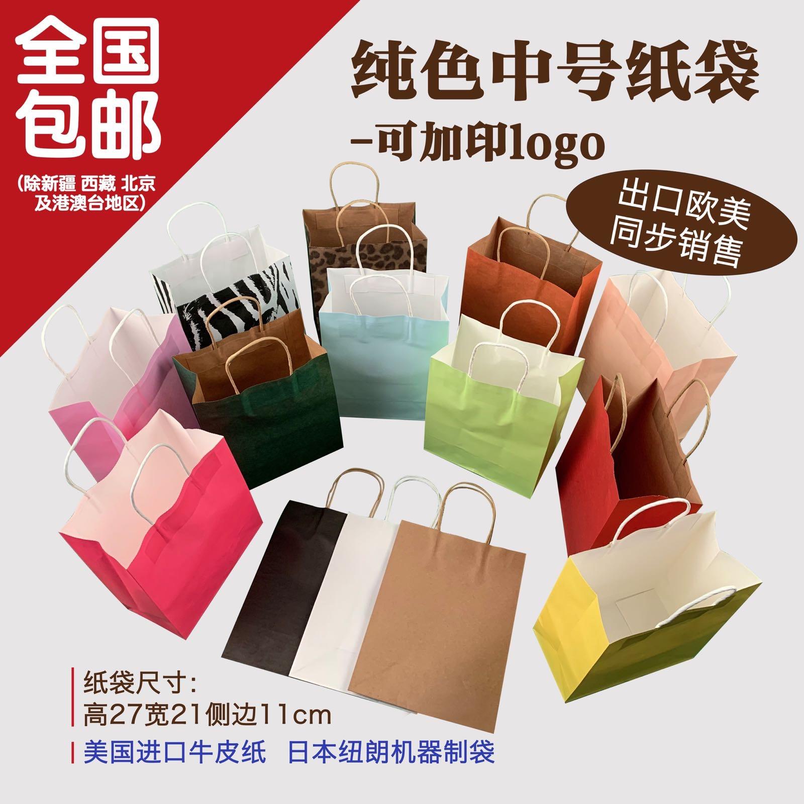 中号服装牛皮纸袋购物袋子手提袋烘焙纸袋奶茶袋订做批发加印logo
