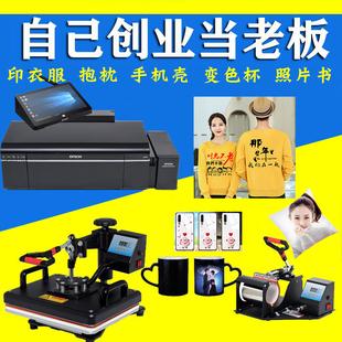 印衣服印花机机器杯子手壳T恤设备摆摊制作照片书蓝牙照片打印机