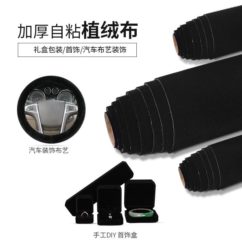 黑色背胶绒布 自粘性植绒布 带胶柜台布首饰盒加厚不干胶黑色