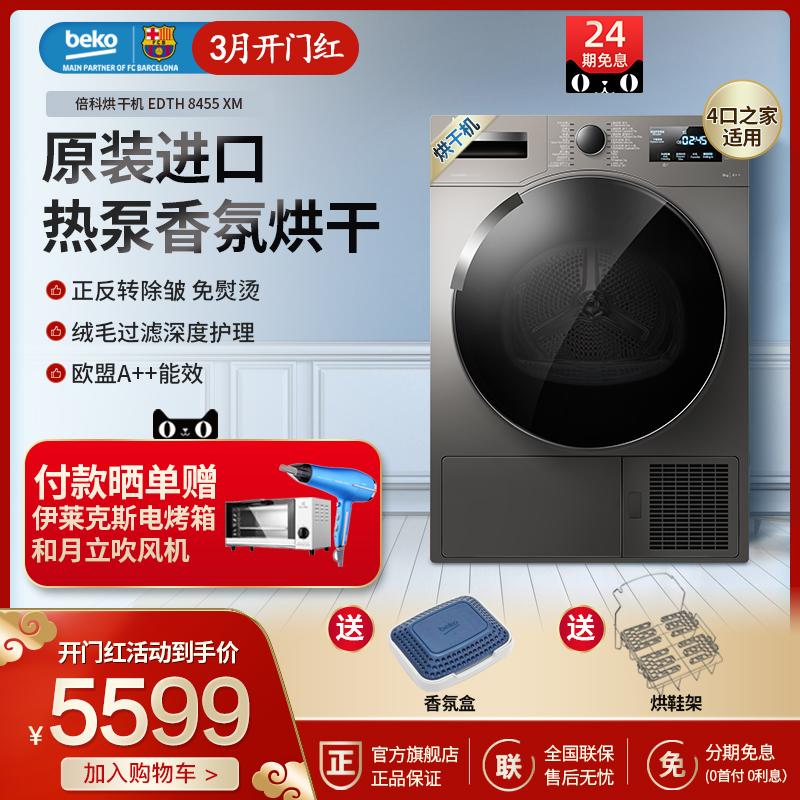BEKO/倍科热泵烘干机干衣机原装进口家用滚筒大容量速干衣8455