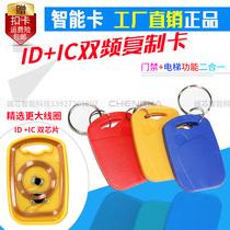 停车指纹锁考勤钥匙扣复制IC小区门禁卡ID可反复擦写UID智能戒指
