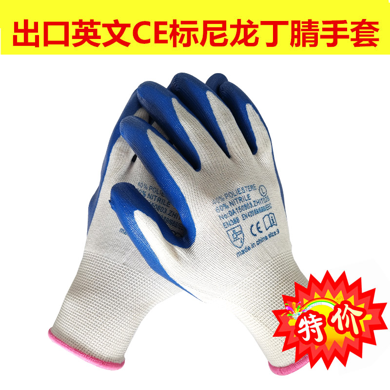 Export nitrile gloves, labor protection, wear-resistant, durable, breathable, waterproof, rubber impregnated