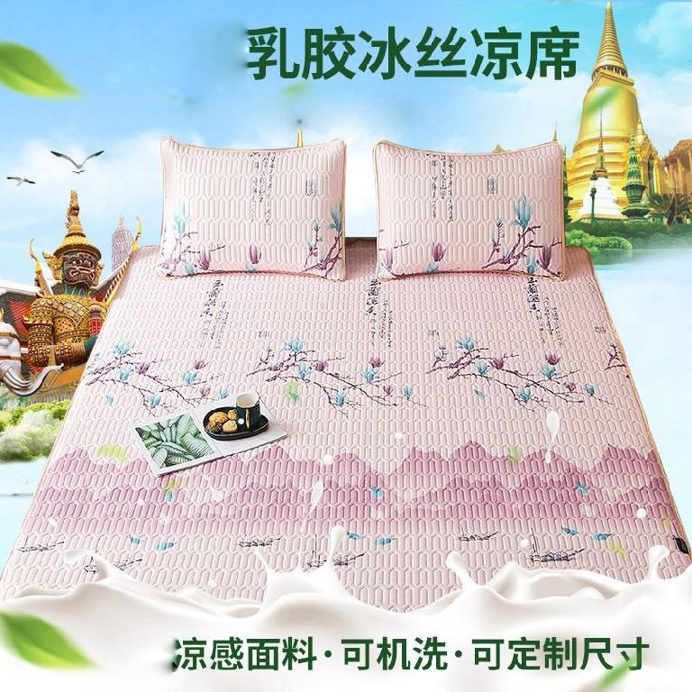 寝具乳胶冰丝凉席床笠款固定加枕芯套简约ins可折叠家用