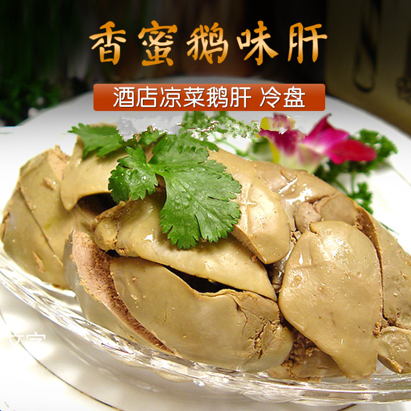 500g * 4 packets of honey goose flavor duck liver French goose liver western style dish honey goose flavor duck liver cold dish