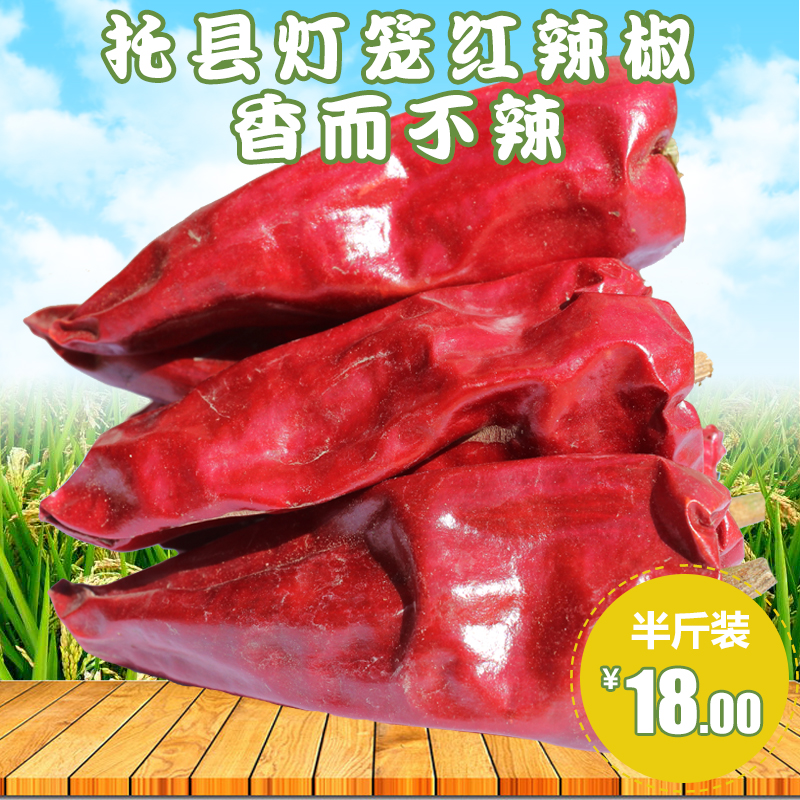 Tuoxian hot pepper lantern red, dry, spicy but not spicy, good color, chili oil, domestic seasoning, spicy material, half a Jin, new