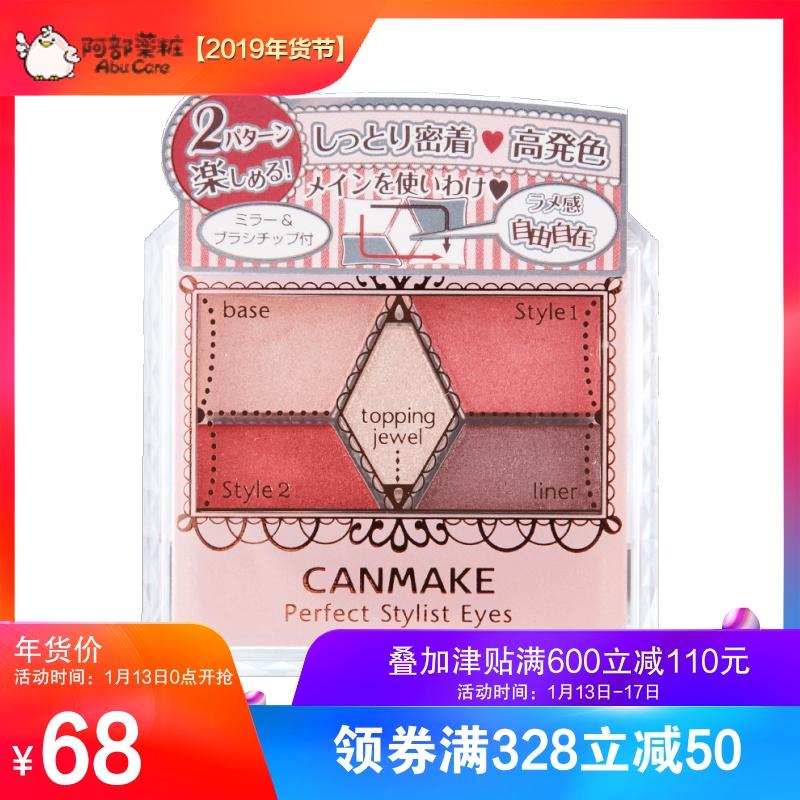 保税直发 14号 日本CANMAKE井田完美雕刻五色眼影盘珠光裸大地色