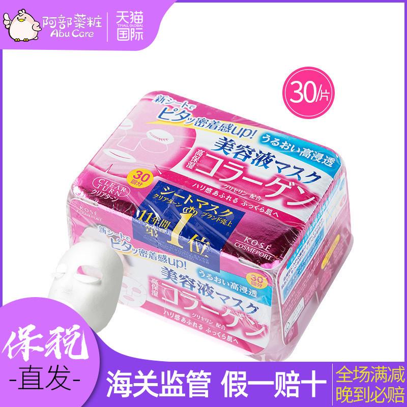 保税日本Kose/高丝抽取式面膜胶原蛋白精华美白保湿紧致淡斑 30片(非品牌)