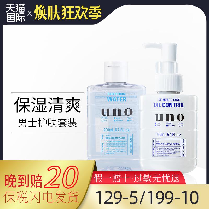 資生堂UNO吾諾男士清爽控油保濕乳液+補水玻尿酸爽膚水2件組合裝