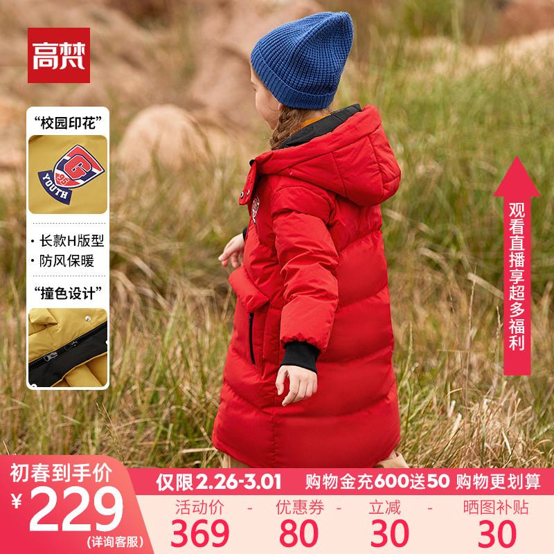 高梵童装女童羽绒服新款洋气加厚宝宝长款儿童羽绒服男童正品反季