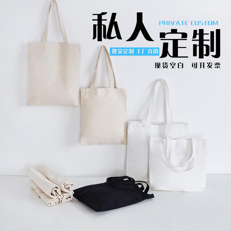 加急帆布袋定制logo空白棉布袋环保帆布包大容量手提袋子定做diy