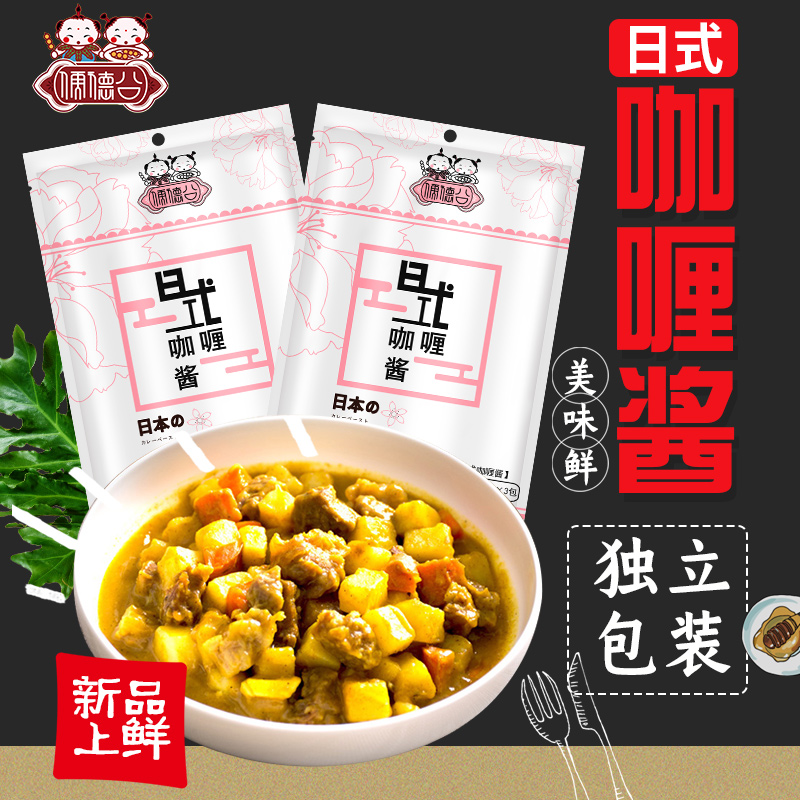 Ru De Gong Japanese curry sauce household mild spicy 100g * 3 bags of seasoning bag instant rice dressing