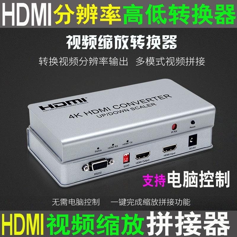 HDMI分辨率4K转720P转4K高低缩放转换器 HDMI一进一出视频拼接器