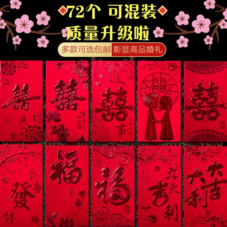 结婚红包个性创意高档婚礼红包袋喜字迷你小号利是封福字通用新年