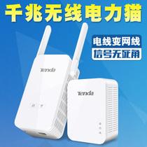 騰達千兆電力貓有線無線套裝IPTV電視免布線連接電力線家用路由器增強穿墻WiFi大戶型擴展覆蓋面積信號放大器
