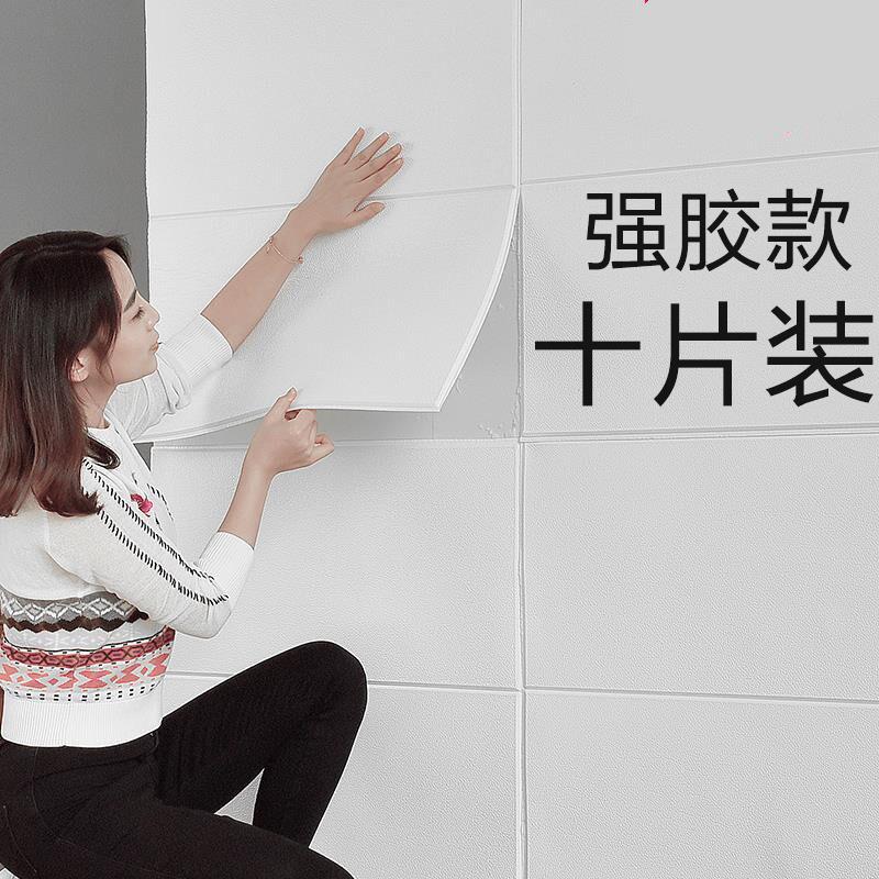 泡沫墙纸自粘防水墙贴电视机沙发客厅背景墙现代简约网红瓷砖贴纸