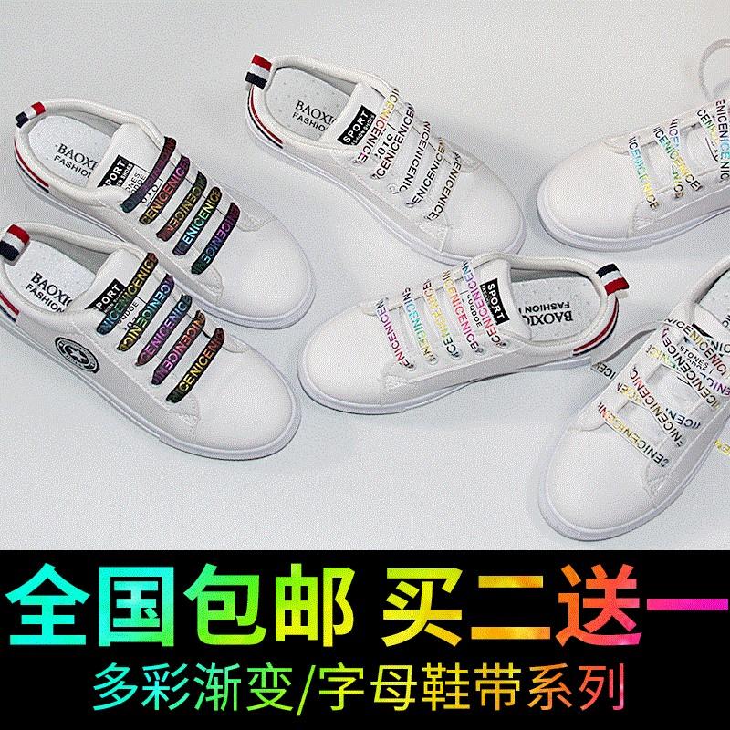 鞋带女男韩版百搭彩色个性字母黑白糖果色儿童丝渐变色七彩鞋带扁