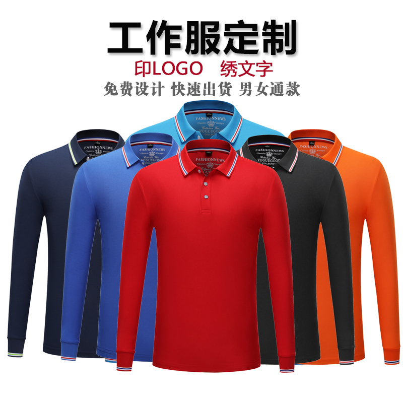 Autumn and winter custom men and women lead polo t-shirt long sleeve work clothes team party casual wear enterprise T-shirt DIY