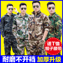 Camouflage suit mens autumn dress winter thickening military Training Service female military uniform male special forces wear-resistant labor clothes