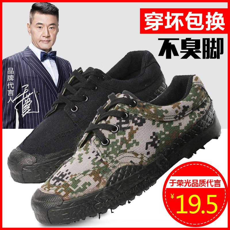 解放鞋男军鞋军训迷彩鞋女07作训鞋胶鞋黄民工工地工作劳动劳保鞋