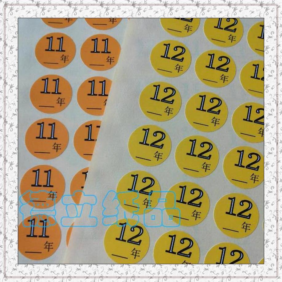 现货加粘数字不干胶年份标签纸 彩色月份2CM圆形贴纸东莞可定制