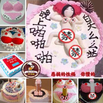 个性恶搞情趣生日蛋糕比基尼蛋糕北京上海广州深圳全国同城配送