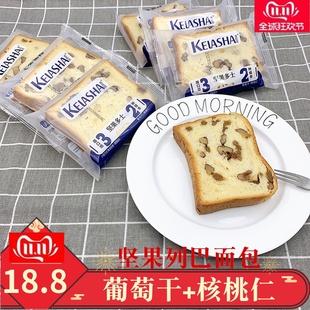 克拉沙堅果多士列巴麪包4斤整箱黑麥切片葡萄乾核桃仁果粒包郵