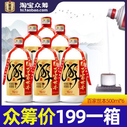 百家世本 纯粮酱香酒 500ML/瓶*6