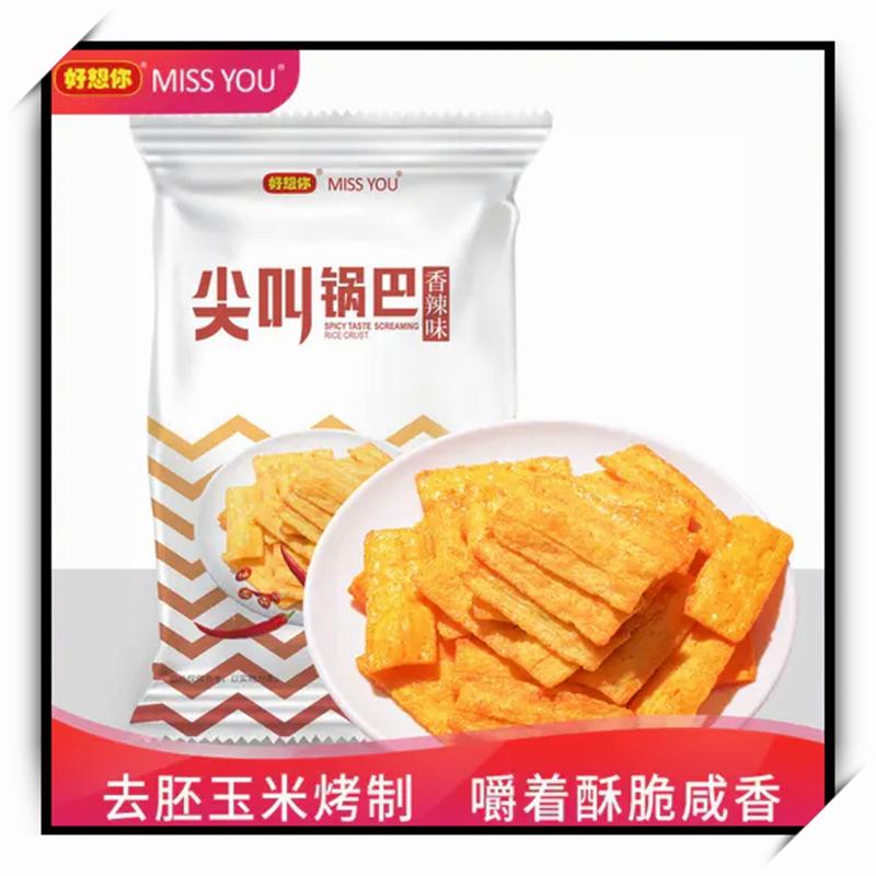 好想你missyou尖叫锅巴70g/袋零食小吃手工休闲膨化网红食品